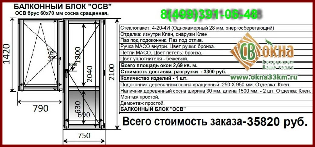 balkonnyj-blok-OSV-1024x471