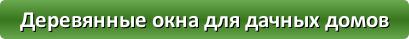 derevyannye-okna-dlya-dachnyx-domov