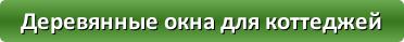derevyannye-okna-dlya-kottedzhej