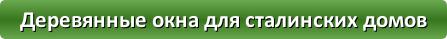 derevyannye-okna-dlya-stalinskix-domov