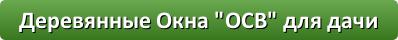 derevyannye-okna-osv-dlya-dachi