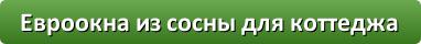 evrookna-iz-sosny-dlya-kottedzha