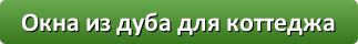 okna-iz-duba-dlya-kottedzha