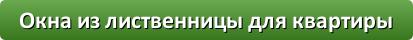 okna-iz-listvennicy-dlya-kvartiry