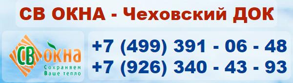 """""""СВ Окна - Чеховский ДОК"""""""