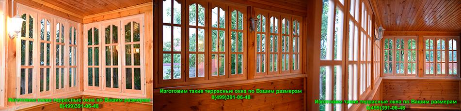 Деревянные окна для террас, веранд и беседок