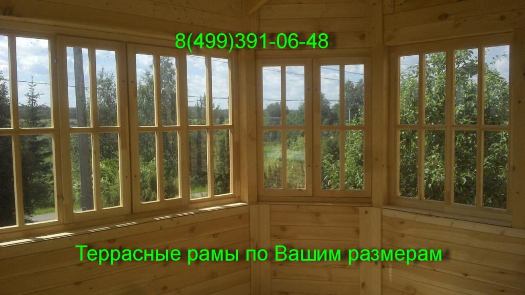 террасные окна