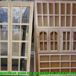 Террасные окна 54