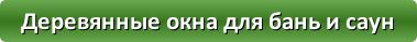 derevyannye-okna-dlya-ban-i-saun
