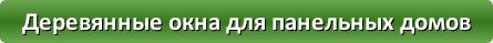 derevyannye-okna-dlya-panelnyx-domov