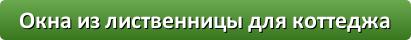 okna-iz-listvennicy-dlya-kottedzha