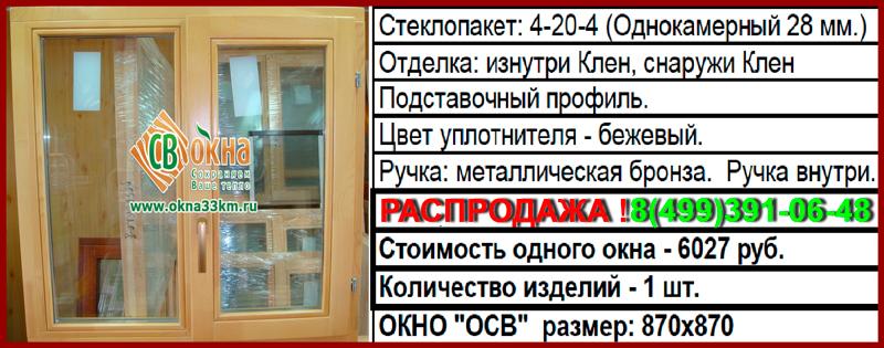 окно осв 870х870