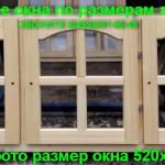 террасные рамы на заказ в Москве